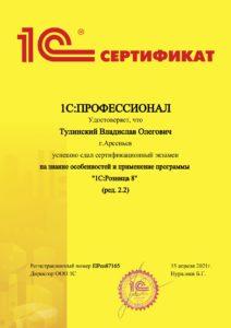 Сертификат 1С:Профессионал Розница 8