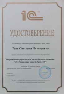 Удостоверение оперативное управление в малом бизнесе на основе 1С:УНФ