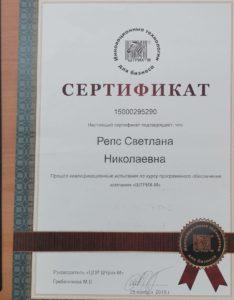 Сертификат специалиста Штрих-М