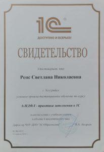 Сертификат практики заполнения 6-НДФЛ в 1С