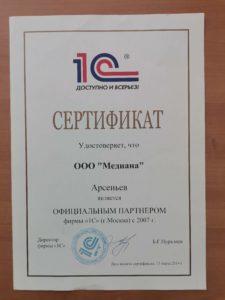 """Сертификат ООО """"Медиана"""" официальный 1С:Франчайзи партнер"""