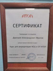 Сертификат аккредитации АТОЛ